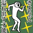 Cat Sticker Kiyochan!