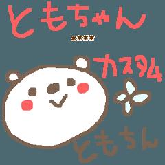 Tomo chan cute bear Stickers!!