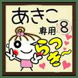 Convenient sticker of [Akiko]!8