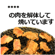カスタム焼肉