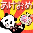 【正月】動く!やる気のないパンダ・改訂版