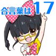 17-chan