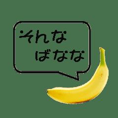 ばななすたんぷ