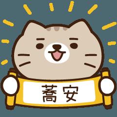 太子_貓 姓名 1229 蕎安