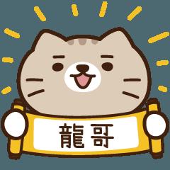 太子_貓 姓名 1231 龍哥