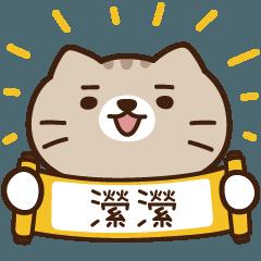 太子_貓 姓名 1232 瀠瀠
