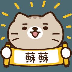 太子_貓 姓名 1233 蘇蘇