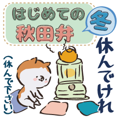 Beginner Akita dialect winter