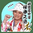 劇団花吹雪★桜春之丞!!カスタムスタンプ