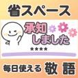 ましろたん★省スペース 敬語 カスタム7字
