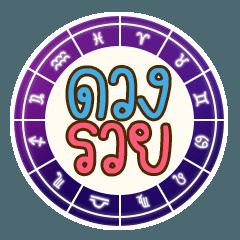 Mutelu, The horoscope is rich