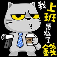貓爪抓 -上班來爪抓- Part.3