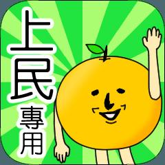 【上民】專用 名字貼圖 橘子
