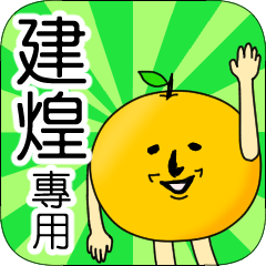 【建煌】專用 名字貼圖 橘子