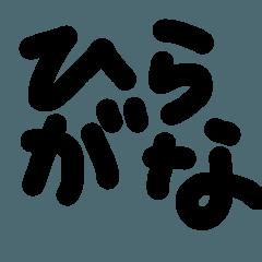 honobono_hiragana