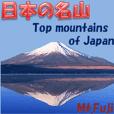 日本の名山