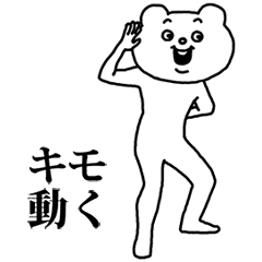 異常激動★ Betakkuma(附音效)