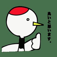 鶴のツレオカさん