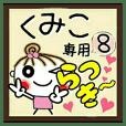 Convenient sticker of [Kumiko]!8