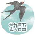 Bird sticker (Japanese honorific)