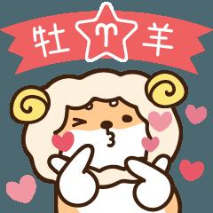 柴語錄35-星座牡羊座