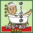 うちなーあびー【沖縄方言】カスタム