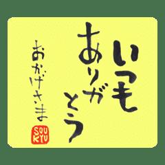 31日間カレンダー「いつも ありがとう」