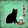 シンプル黒猫☆カスタムスタンプ