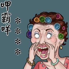 衛道人士阿姨3:麻吉麻吉任你填版!