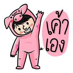 Ma-Moo A big belly pig – V2