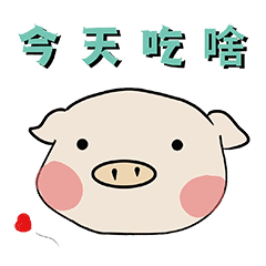 Today eat pig?