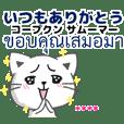 タイ語と日本語恋愛連絡関係