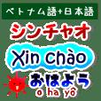 Vietnamese + Japanese. Get along