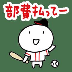 使える草野球 黒/白/赤
