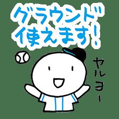 使える草野球 黒/白/青