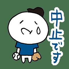 使える草野球 黒/紺