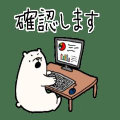 ゆるいシロクマ【仕事】