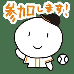 使える草野球 黒/白/オレンジ