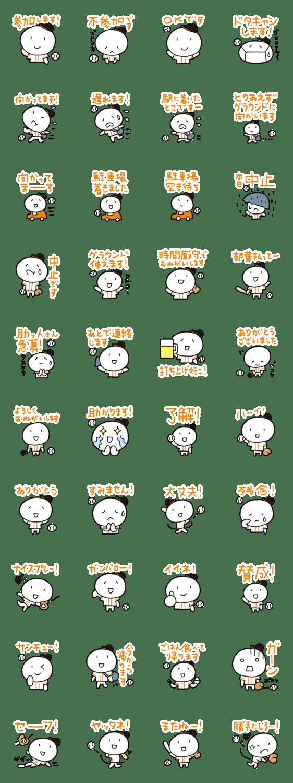 「使える草野球 黒/白/オレンジ」のLINEスタンプ一覧