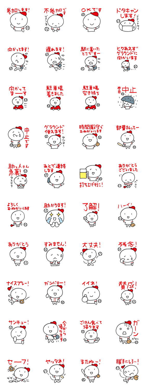 「使える草野球 赤/白/赤」のLINEスタンプ一覧