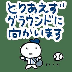 使える草野球 紺/白/紺