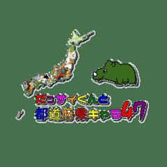 だっサイくんと都道府県キャラボスシリーズ