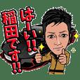 稲田興業スタンプ