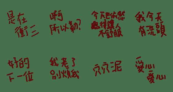 「JUJU-AN-NIHAO_NO.1」のLINEスタンプ一覧