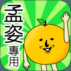 【孟姿】專用 名字貼圖 橘子