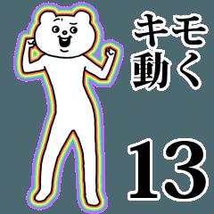 Aggressive Bear Betakkuma 13