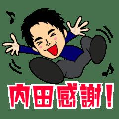 内田雅章社長スタンプ!敬語版!!