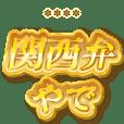 ゴールド関西弁【カスタム】