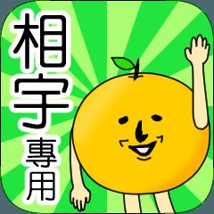 【相宇】專用 名字貼圖 橘子