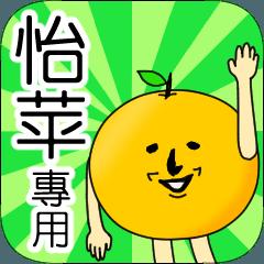 【怡苹】專用 名字貼圖 橘子